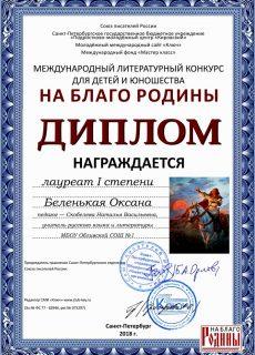 Беленькая Оксана_диплом-I