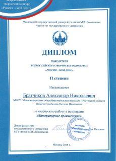 Россия -мой дом
