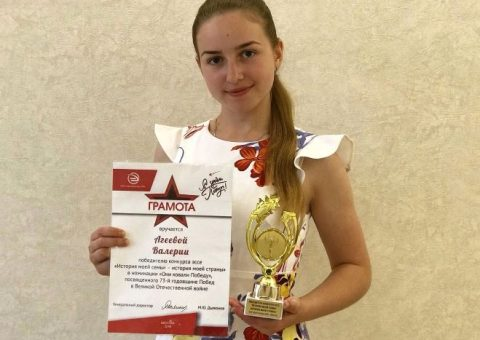 Победа во всероссийском конкурсе